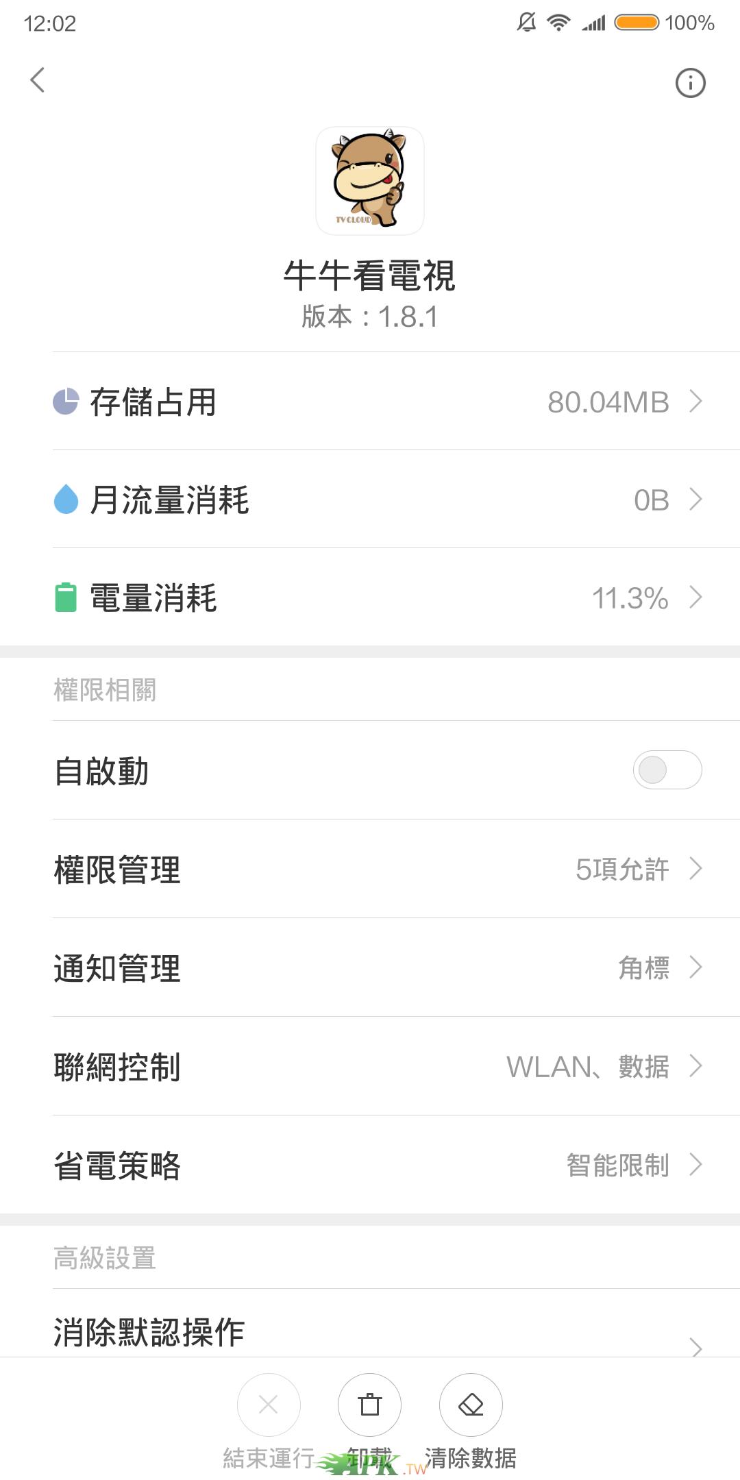 Screenshot_2018-05-16-12-02-24-295_com.miui.securitycenter.png