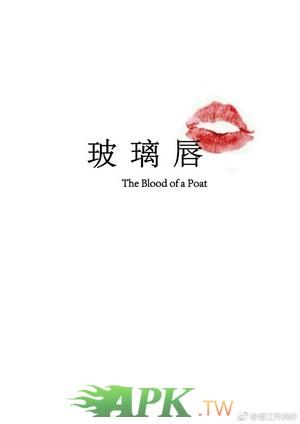 玻璃唇.jpg