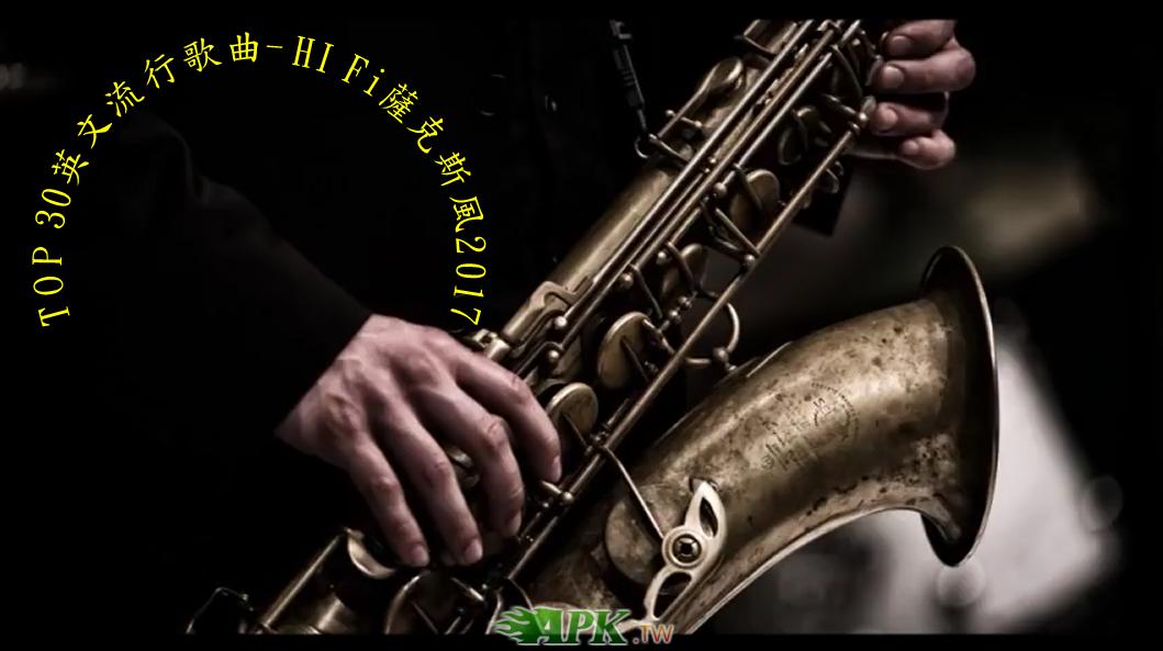 薩克斯風輕音樂17首.png