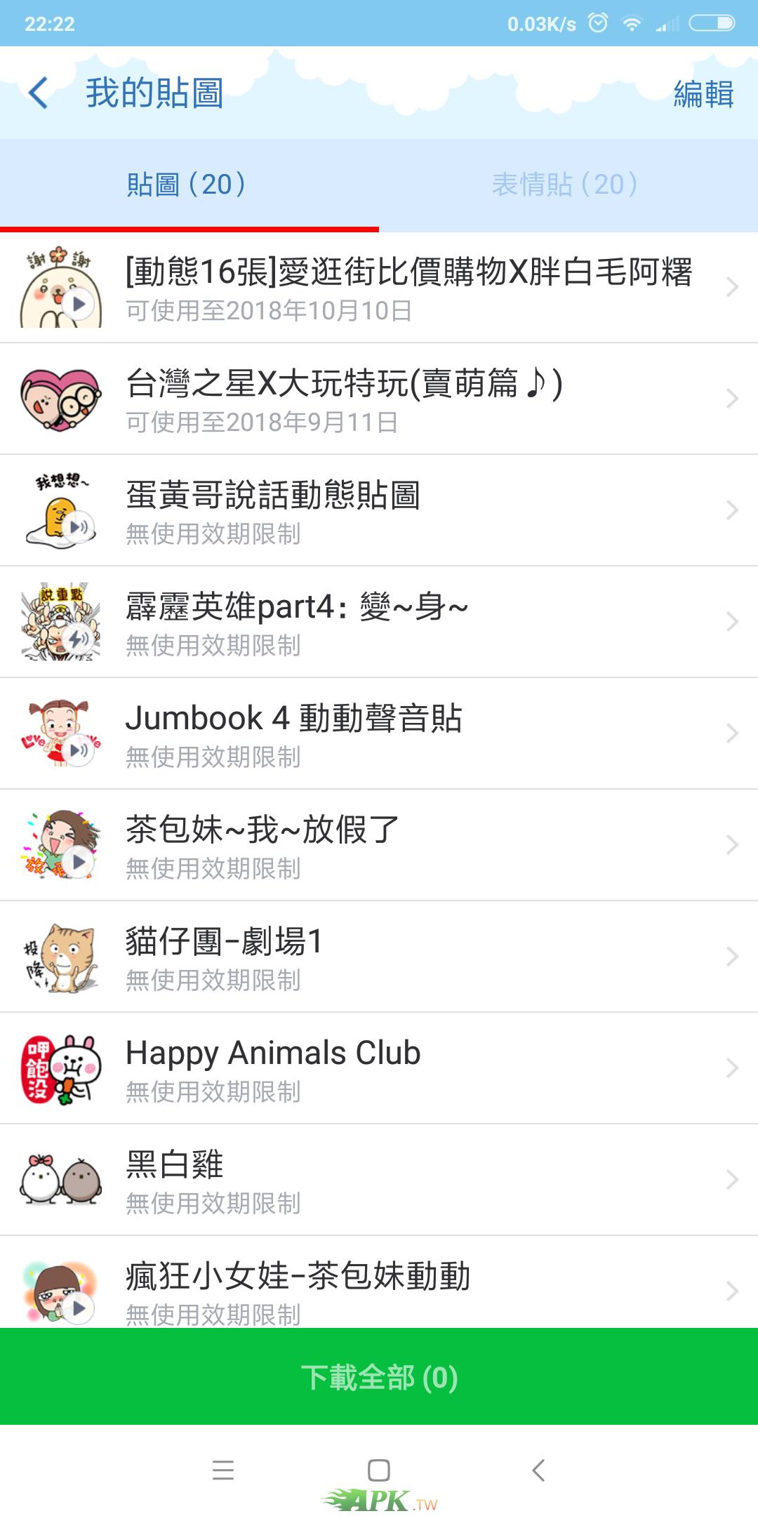 Screenshot_2018-07-30-22-22-17-650_jp.naver.line.android.png