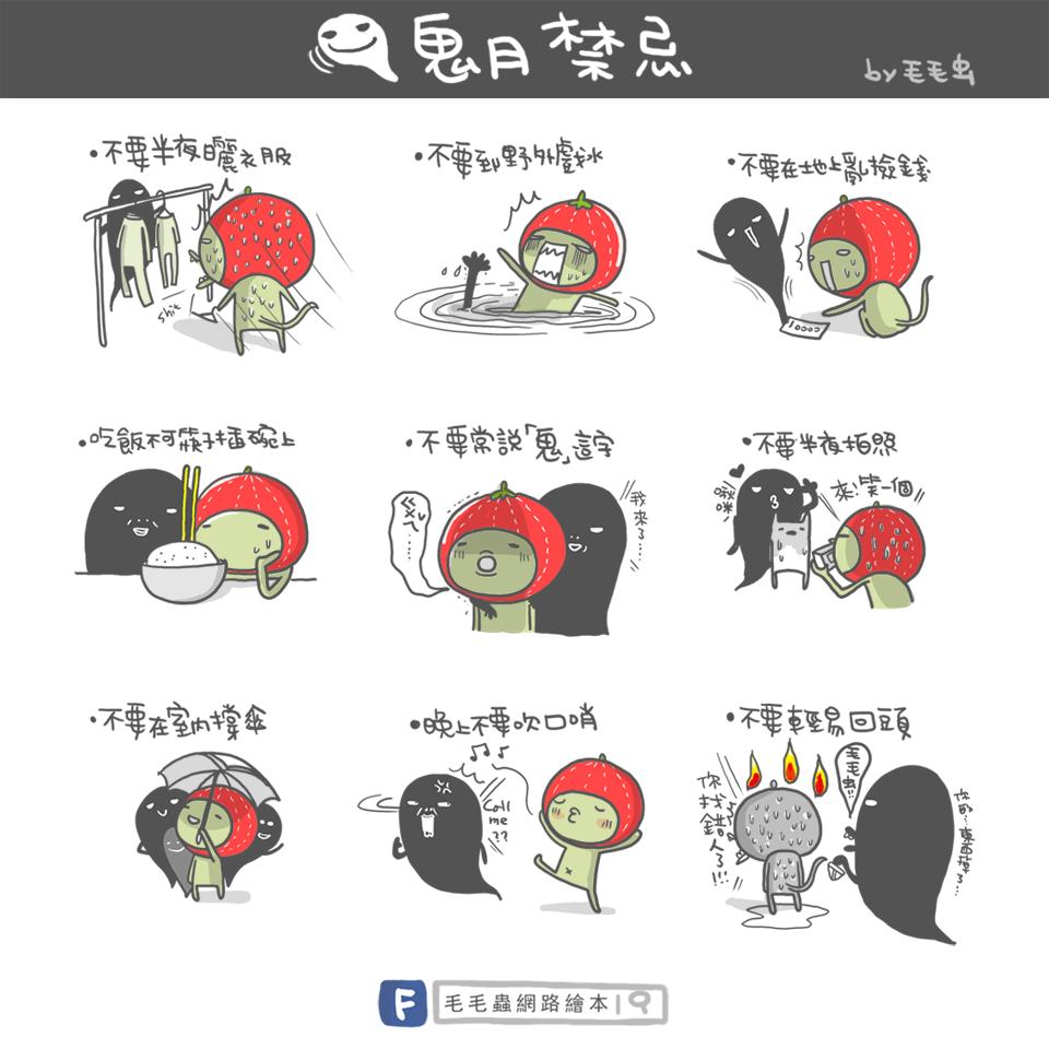 fb20150814_mao-.png