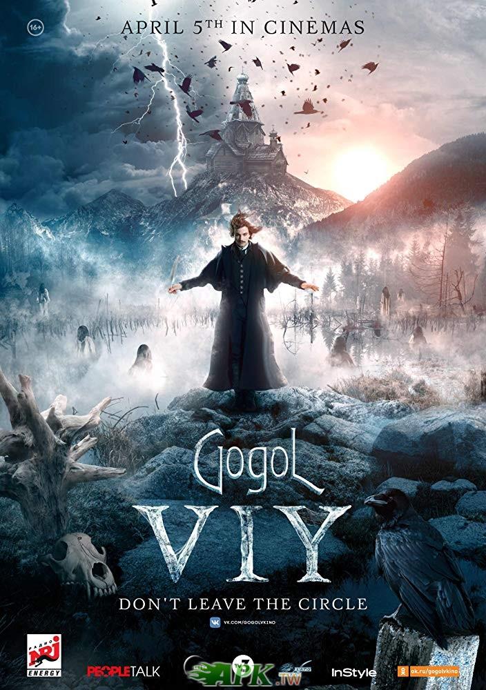 果戈裡·惡靈 Gogol Viy 2018.jpg