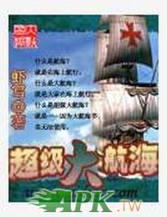 蝦寫 超級大航海.jpg.jpg