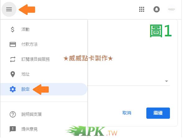 Google禮品卡說明3.png