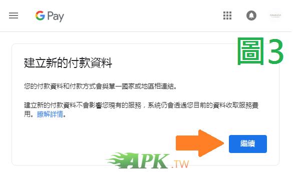 Google禮品卡說明5.png