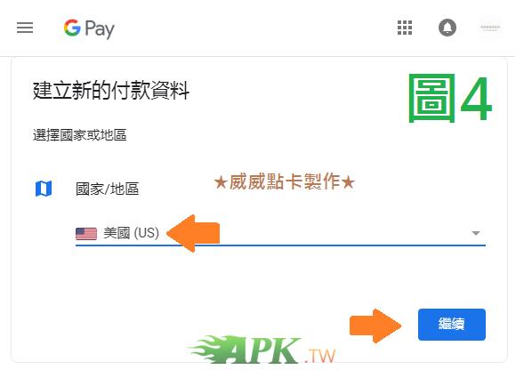 Google禮品卡說明6.png