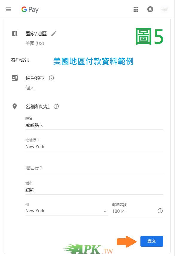 Google禮品卡說明7.png