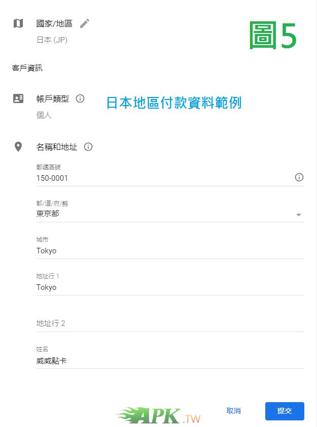 Google禮品卡說明8.png