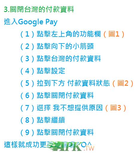 Google禮品卡說明9.png