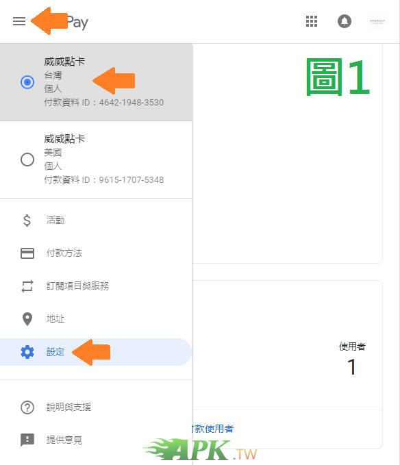 Google禮品卡說明10.png
