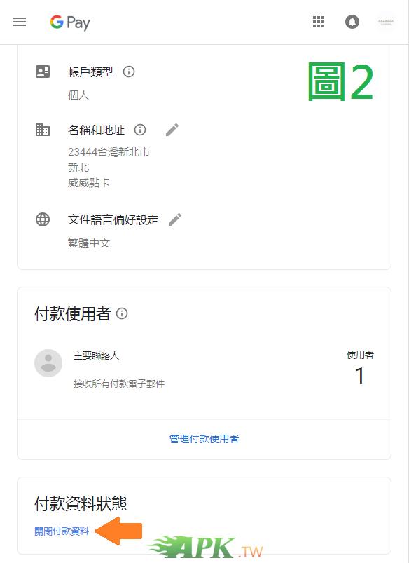 Google禮品卡說明11.png