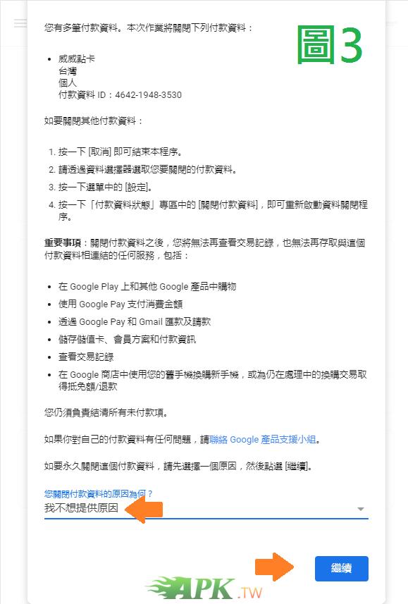 Google禮品卡說明12.png