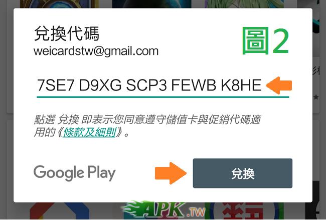 Google禮品卡說明15.png