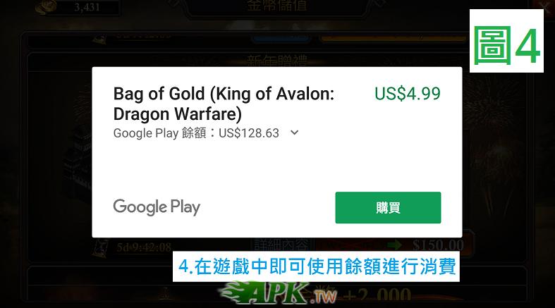 Google禮品卡說明17.png