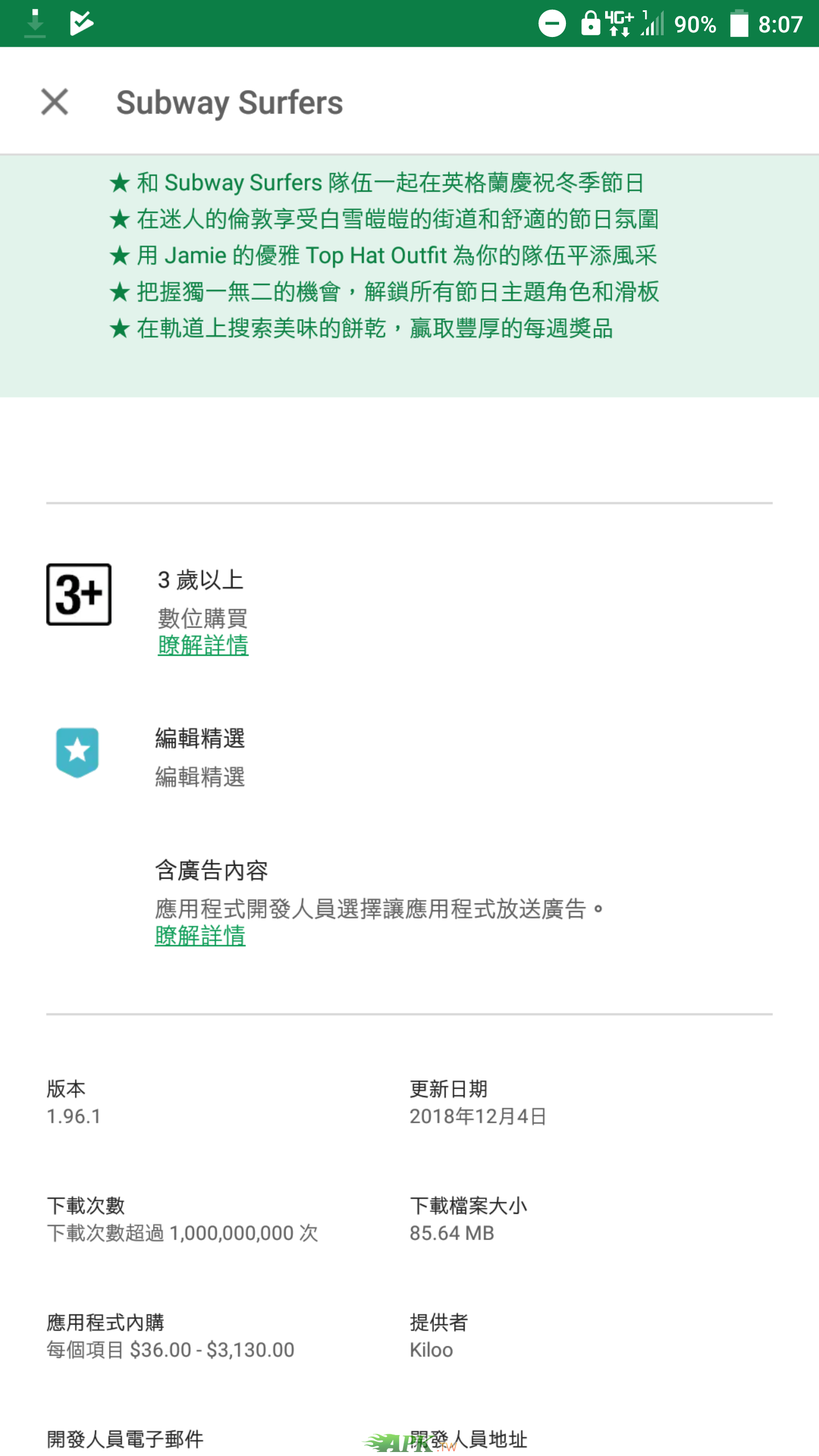 Screenshot_20181206-080724.png