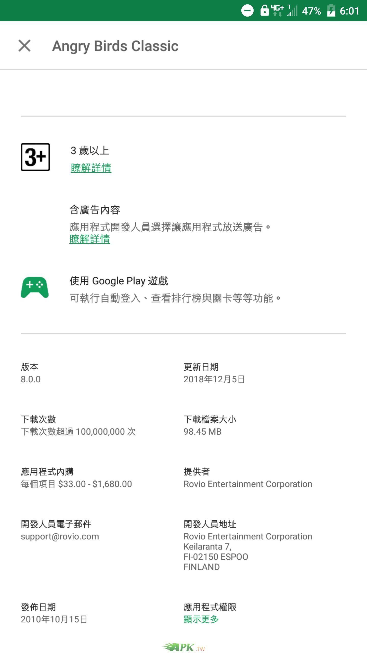 Screenshot_20181206-180150.png