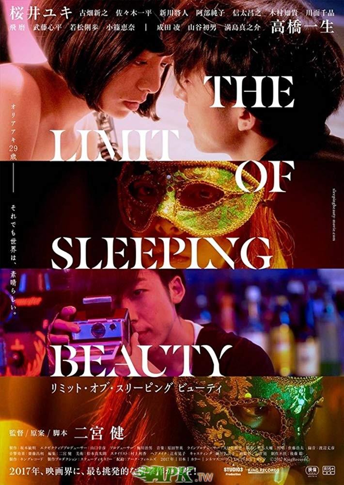 裸睡美人 The Limit of Sleeping Beauty 2018.jpg