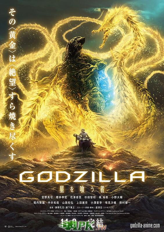 哥吉拉:噬星者 Godzilla:The Planet Eater 2018.jpg