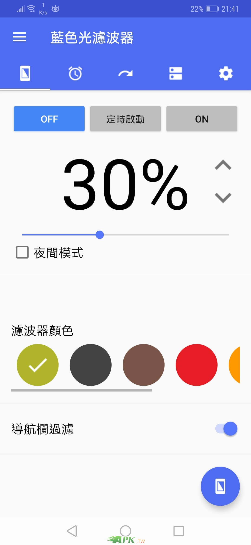 Screenshot_20190112_214124_jp.ne.hardyinfinity.bluelightfilter.free.jpg