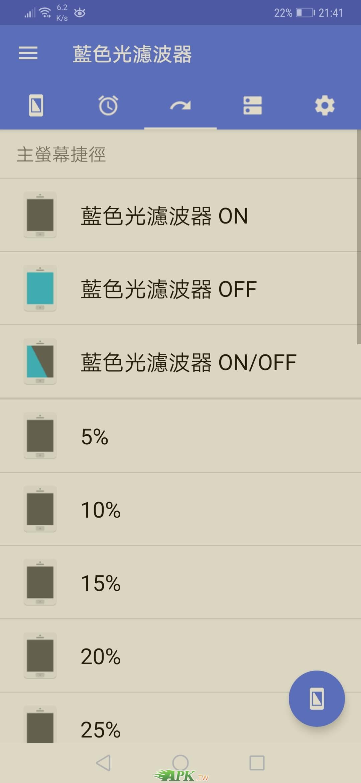 Screenshot_20190112_214140_jp.ne.hardyinfinity.bluelightfilter.free.jpg