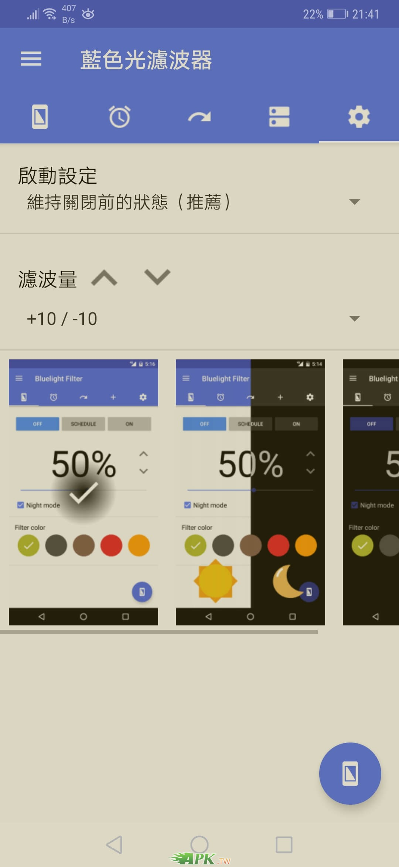 Screenshot_20190112_214159_jp.ne.hardyinfinity.bluelightfilter.free.jpg