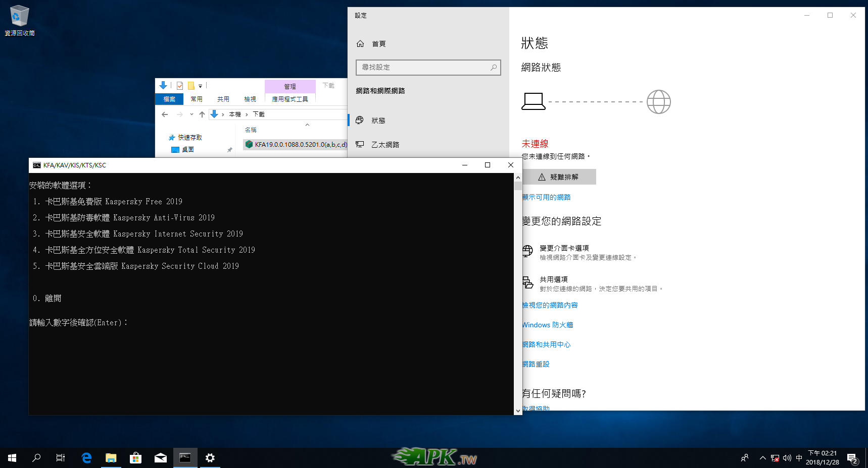 Windows 10-2018-12-28-14-21-58.png