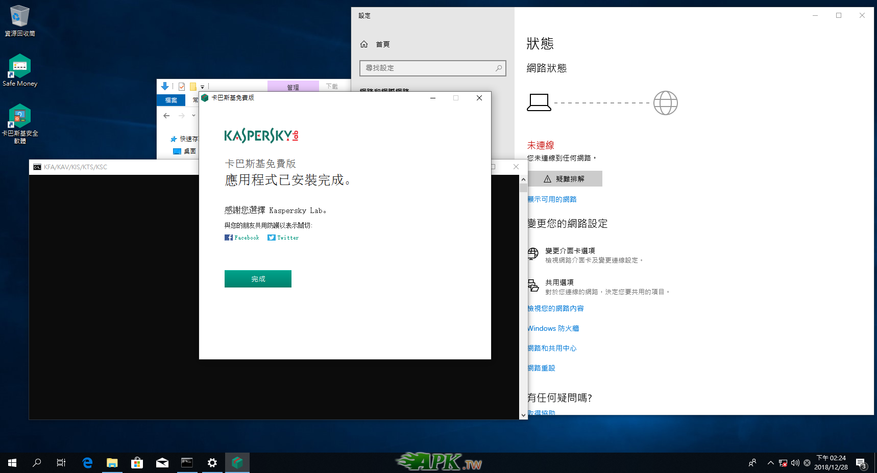 Windows 10-2018-12-28-14-24-46.png