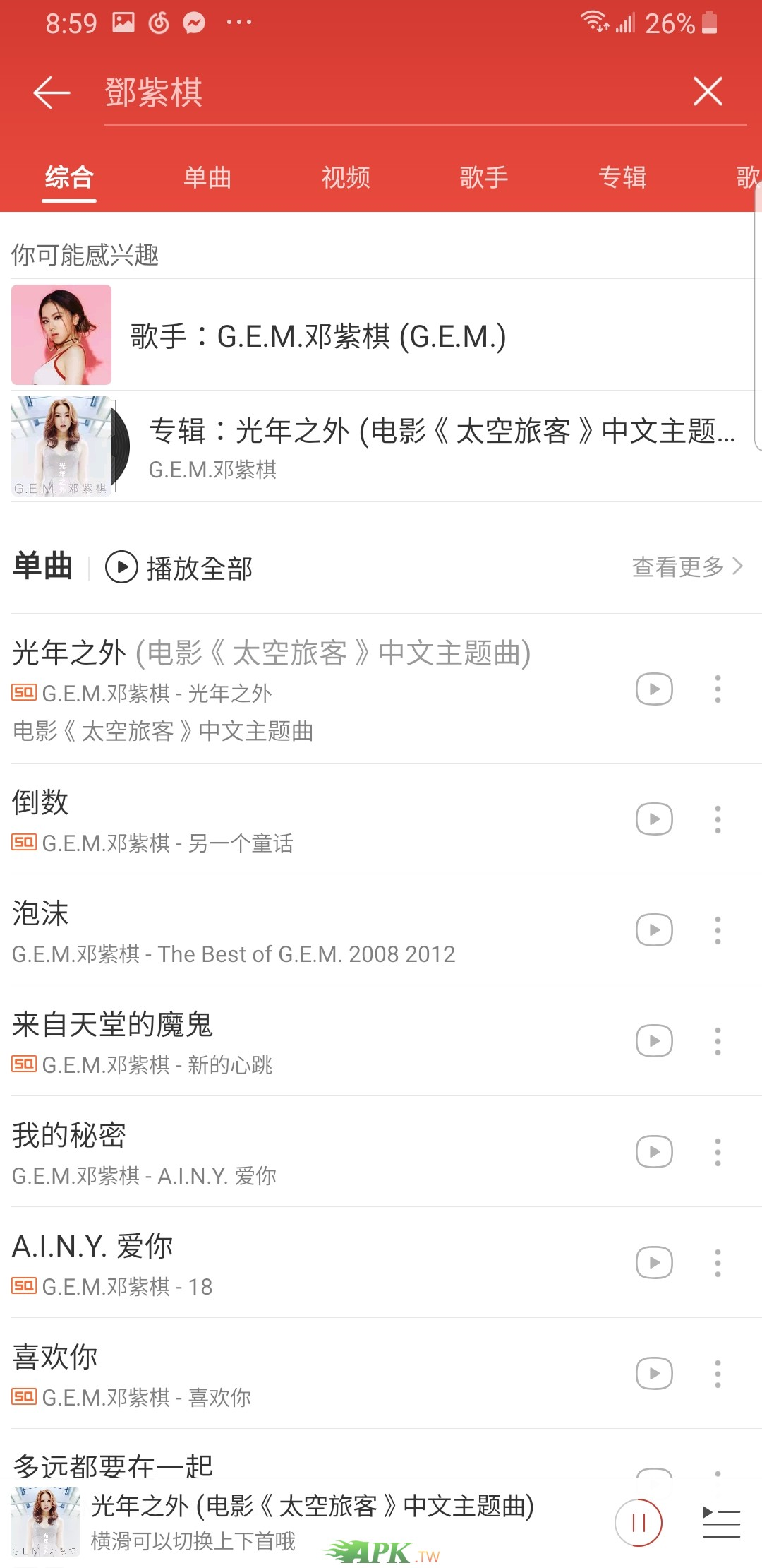Screenshot_20190217-205926_NetEase Music.jpg