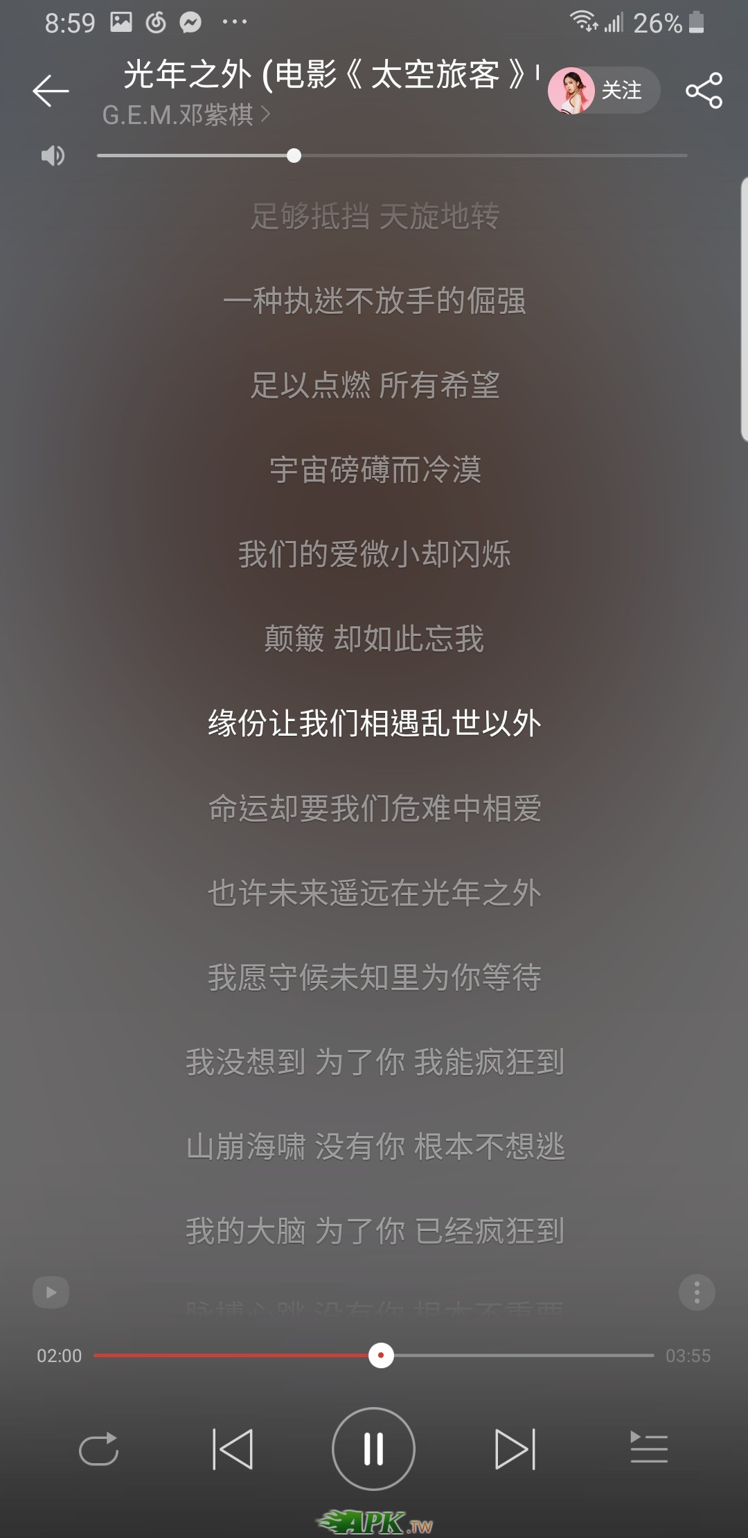 Screenshot_20190217-205921_NetEase Music.jpg