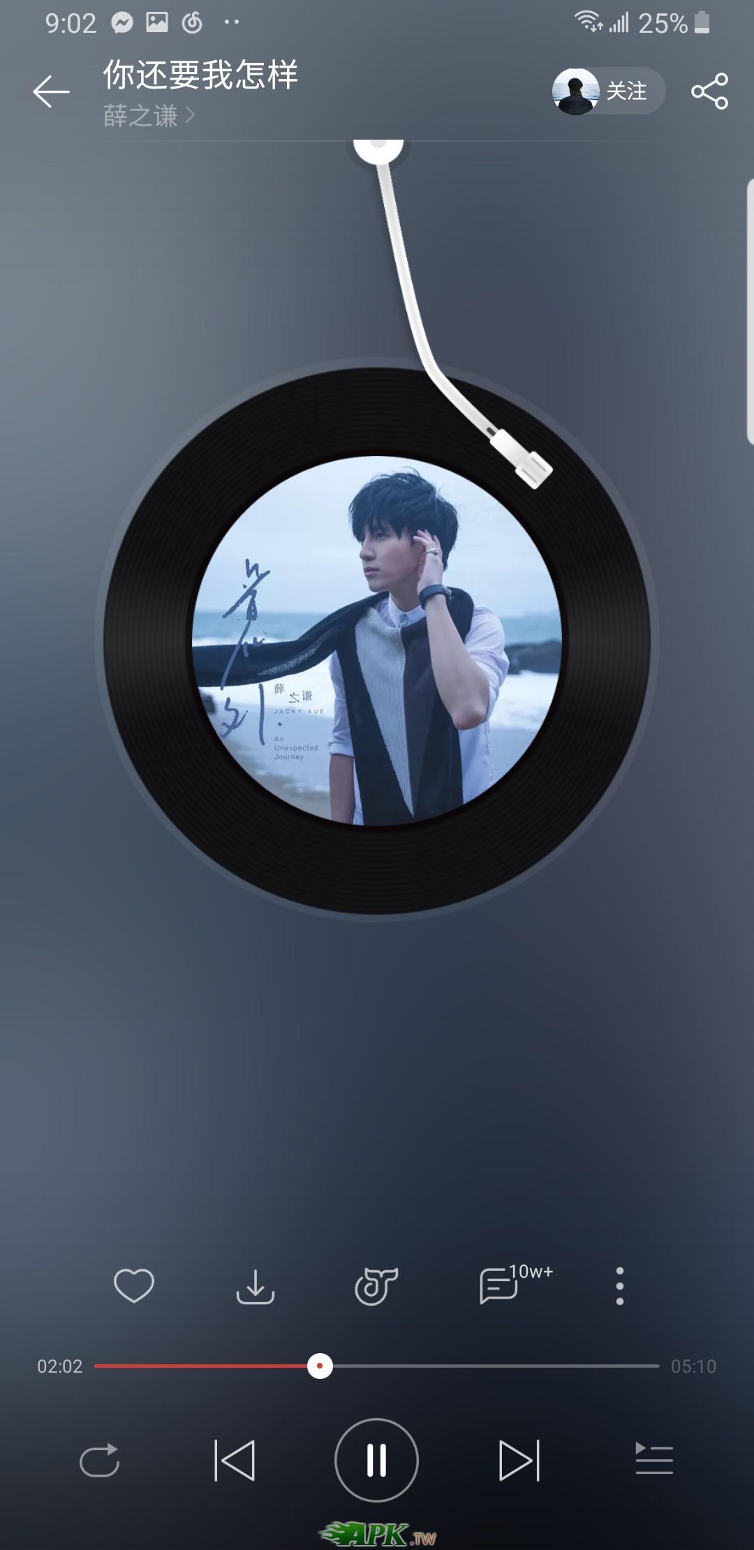 Screenshot_20190217-210209_NetEase Music.jpg