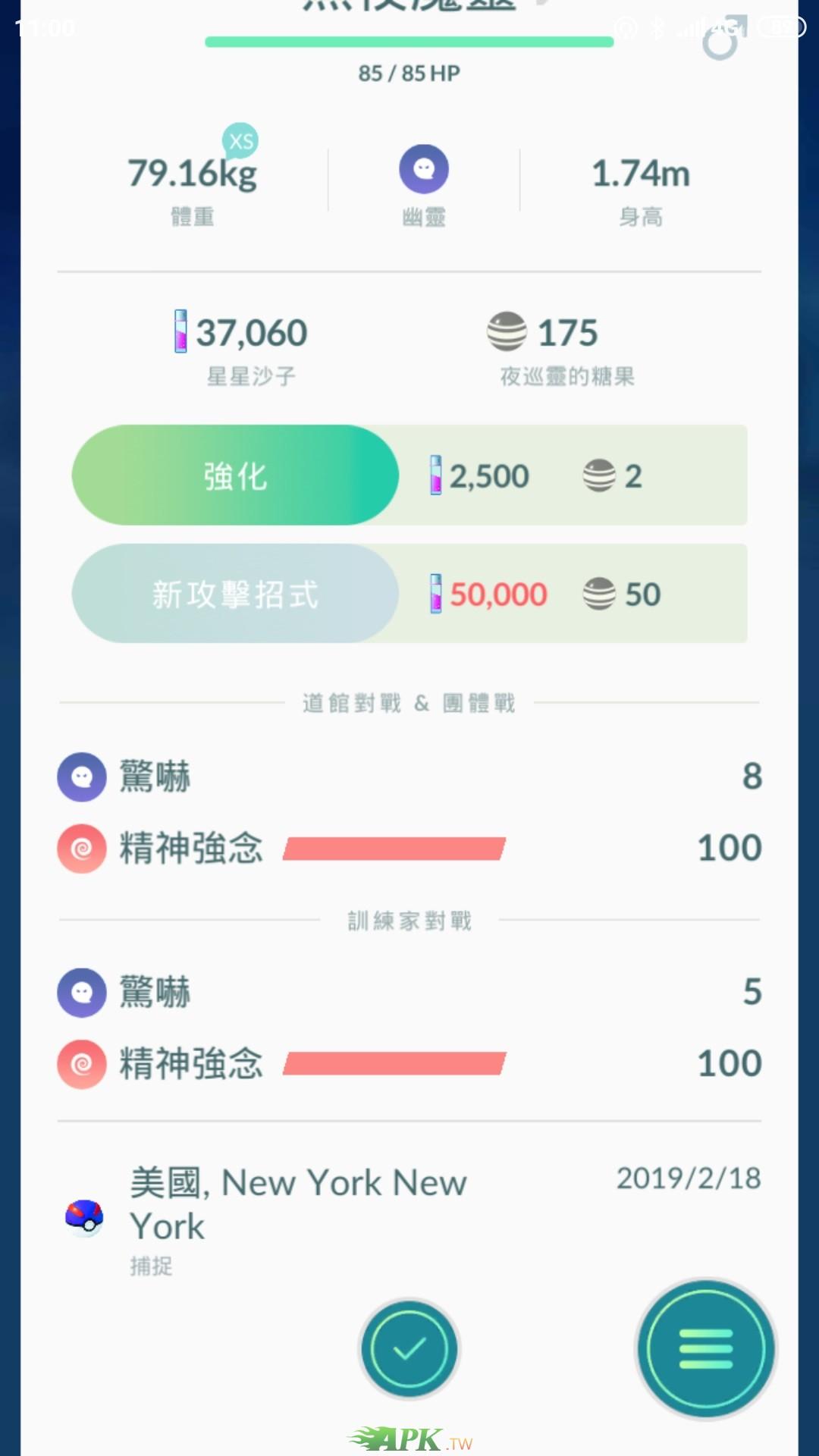 Screenshot_2019-02-18-11-00-05-560_com.nianticlabs.pokemongo.jpg