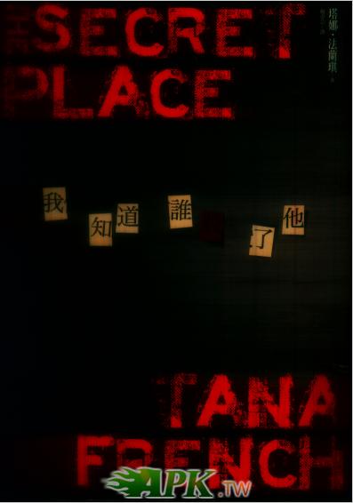 (愛)塔娜.法蘭琪《都柏林謀殺小組系列之五:我知道誰殺了他》C.PNG.png