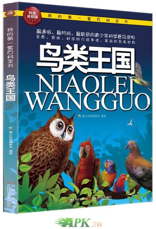 我的第一套百科全書:鳥類王國.jpg
