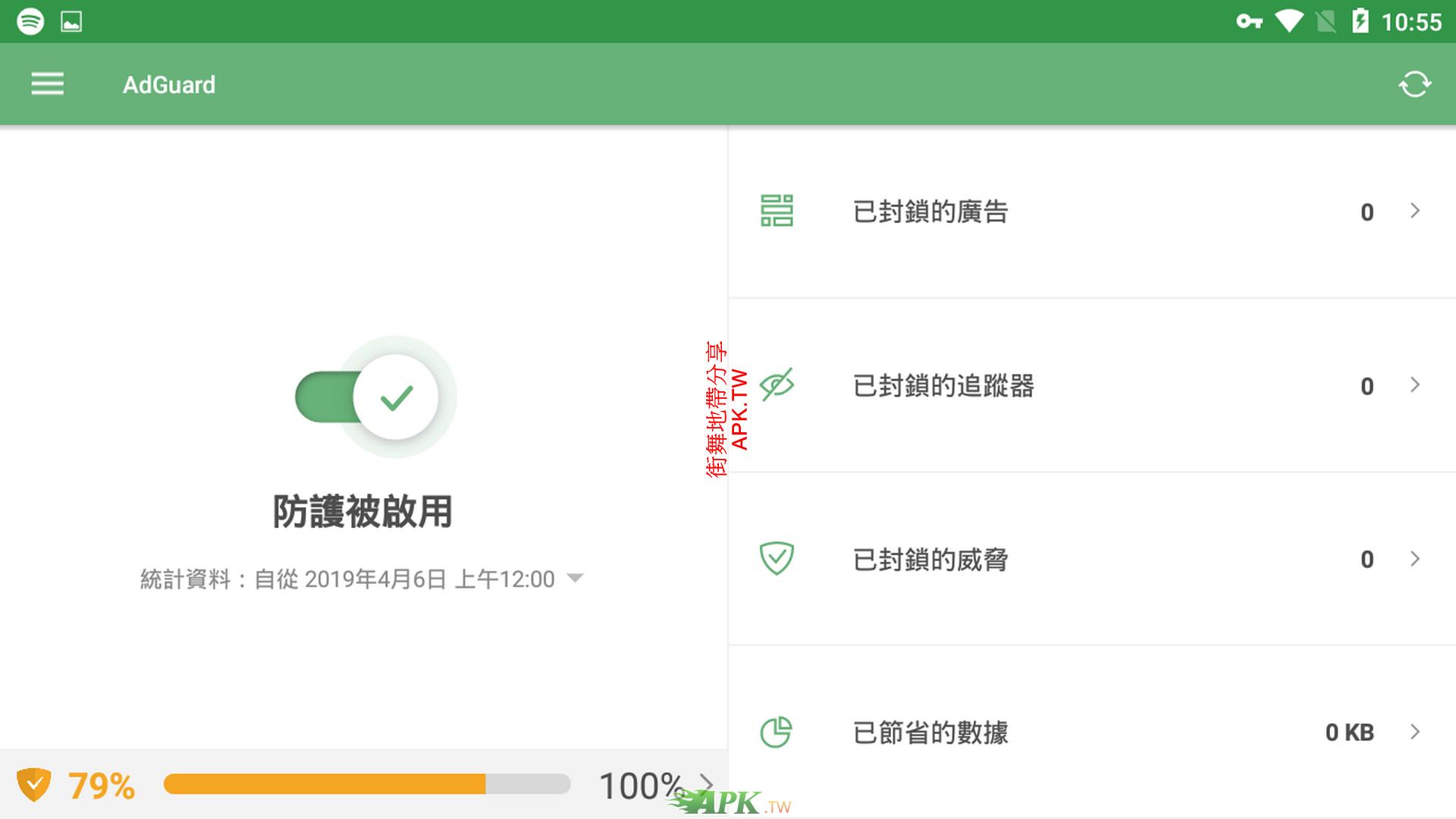 Screenshot_2019-04-09-22-55-02 (複製).png