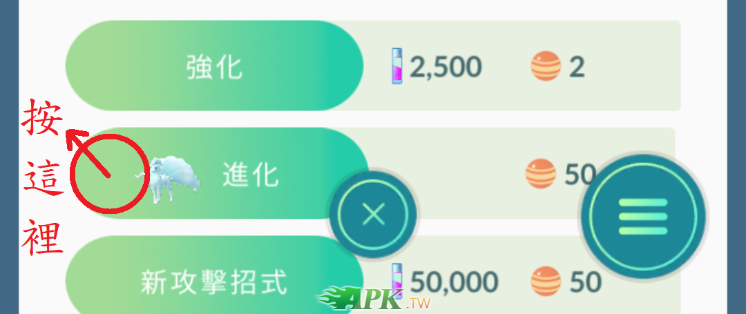 Pokémon GO_2019-04-10-17-30-17.png