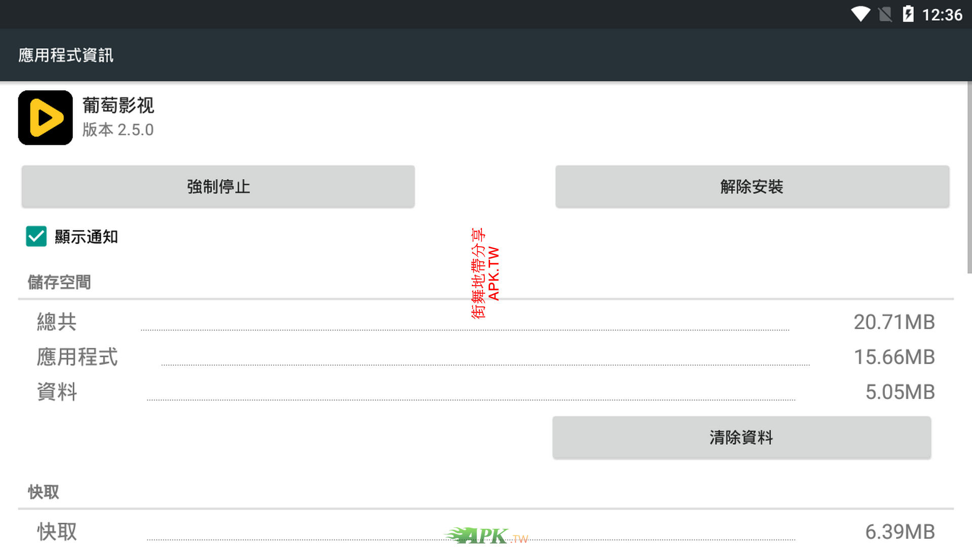 Screenshot_2019-04-20-12-36-07 (複製).png