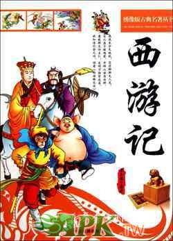(明)吳承恩《繡像版古典名著叢書:西遊記》.jpg