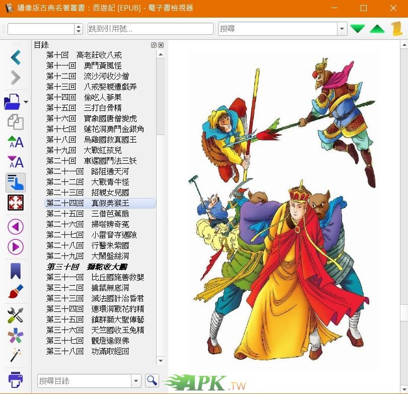 (明)吳承恩《繡像版古典名著叢書:西遊記》2.jpg