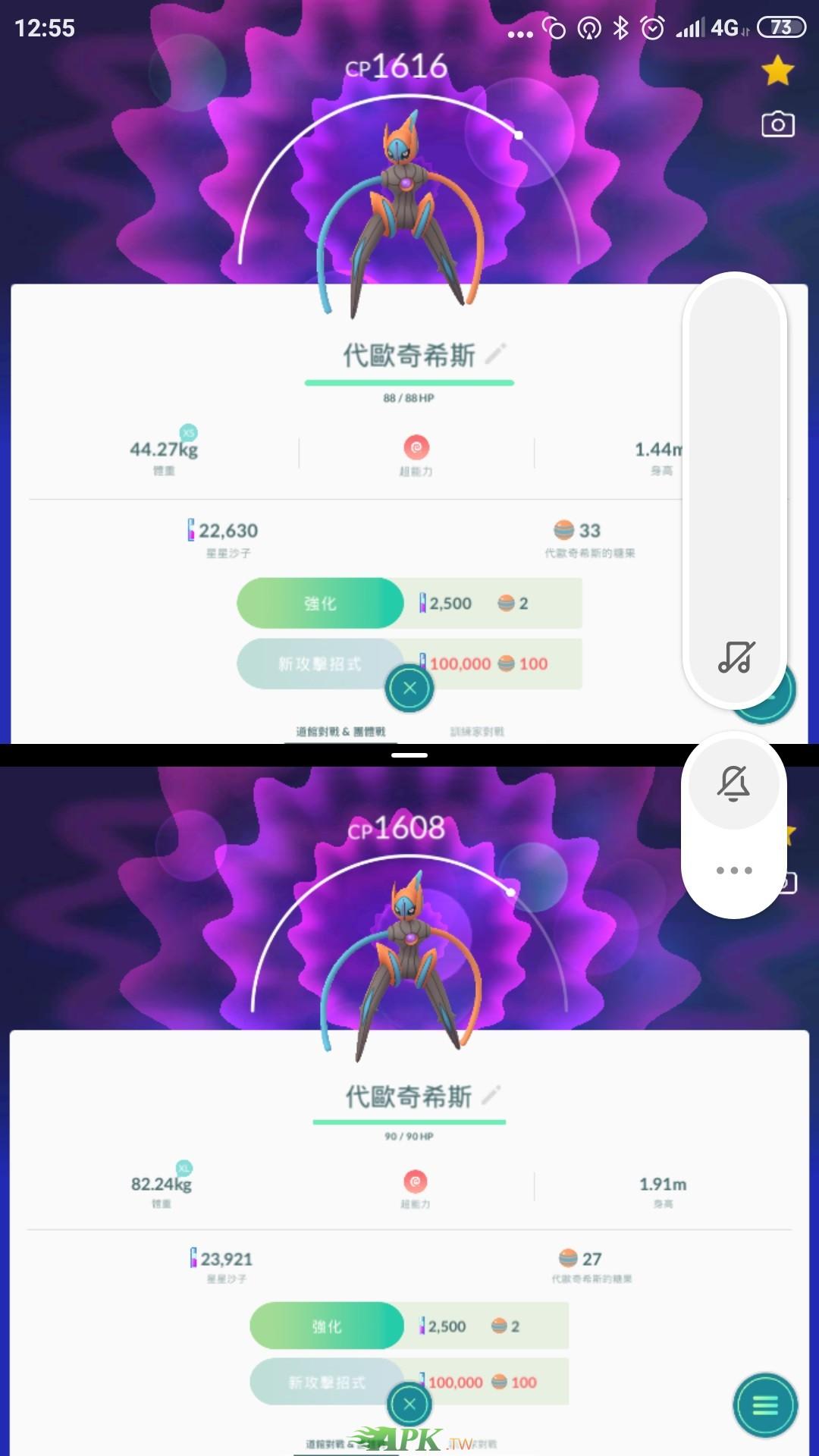 Screenshot_2019-07-02-12-55-47-837_com.nianticlabs.pokemongo.jpg