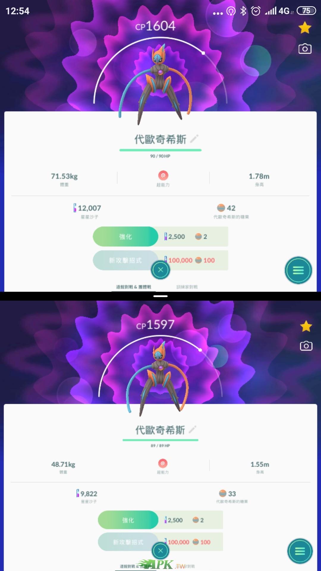 Screenshot_2019-07-02-12-54-19-503_com.nianticlabs.pokemongo.jpg