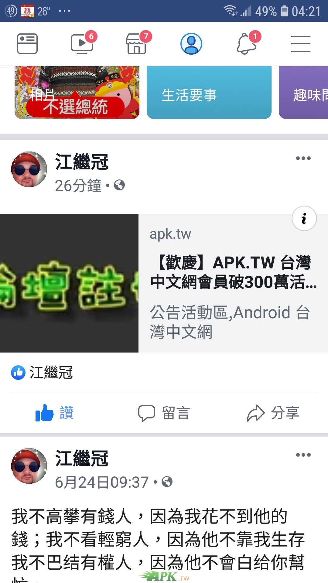 Screenshot_20190705-042139_Facebook.jpg