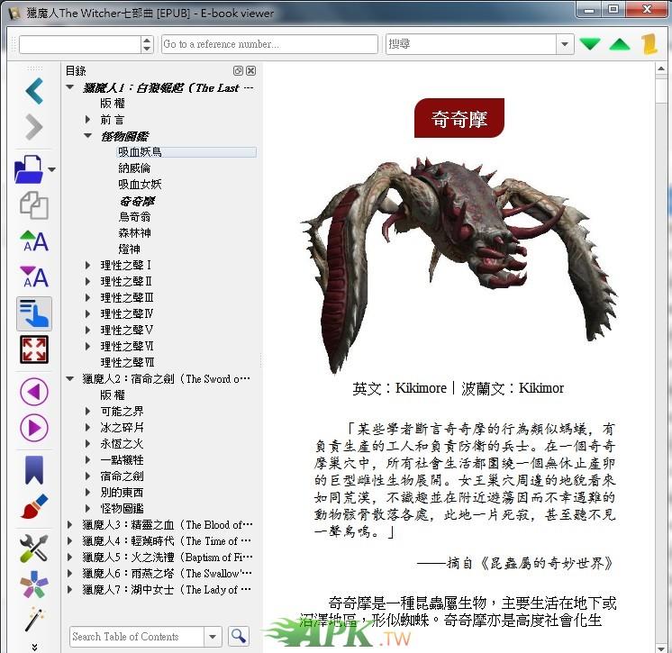 獵魔人The Witcher5.jpg