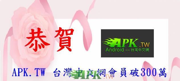 恭賀APK論壇