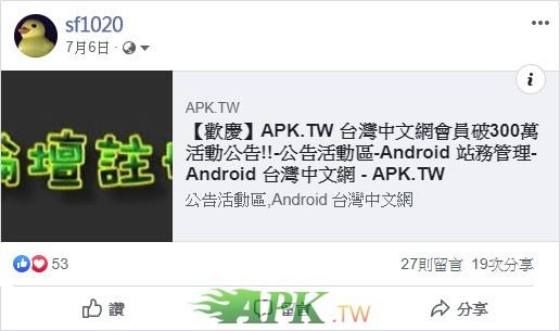(apk.tw) 7月20日前第28頁273樓【活動】APK論壇歡慶300萬會員.jpg