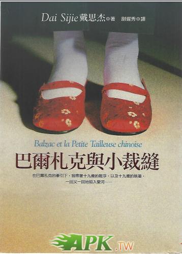 (法)戴思杰《巴爾札克與小裁縫》C.PNG