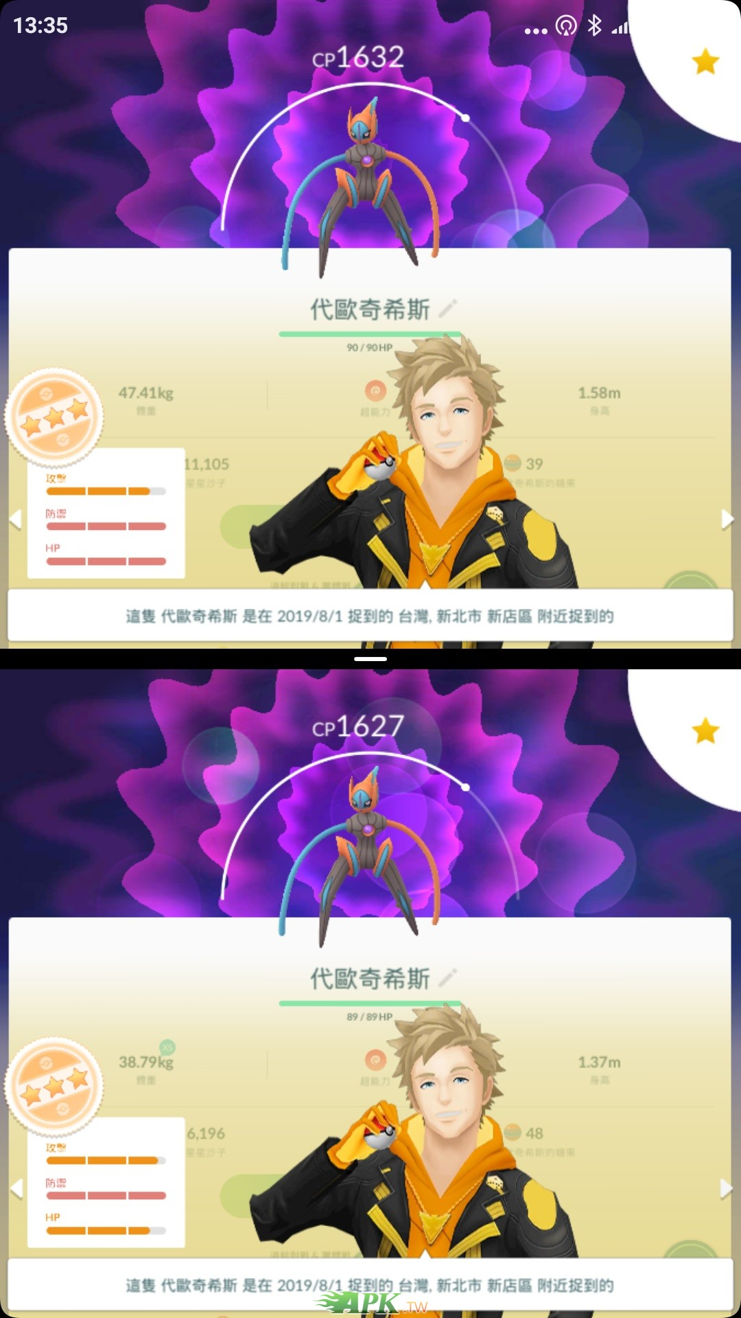 Screenshot_2019-08-01-13-35-44-483_com.nianticlabs.pokemongo.jpg
