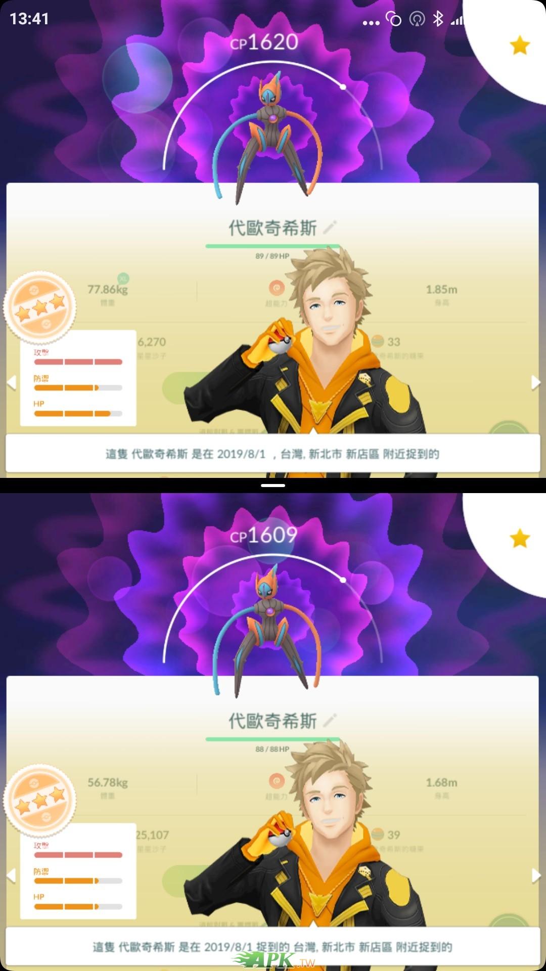 Screenshot_2019-08-01-13-41-36-548_com.nianticlabs.pokemongo.jpg