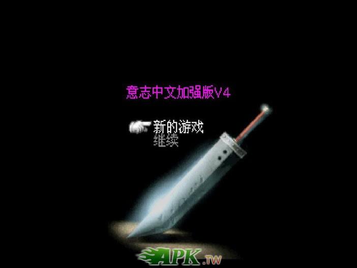 太空戰士7-國際版(C)PS遊戲標題.JPG