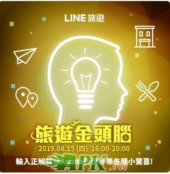 line 金頭腦.jpg