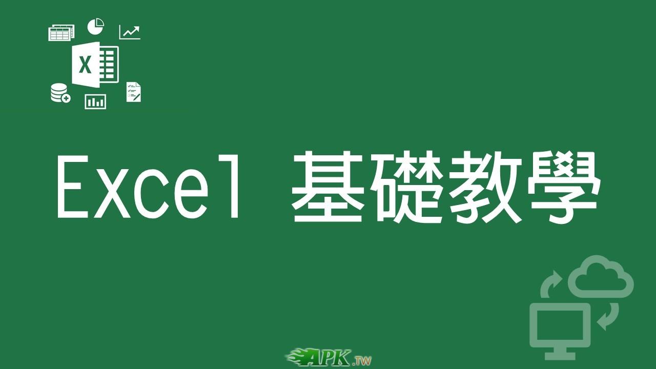 Excel 基礎教學.jpg